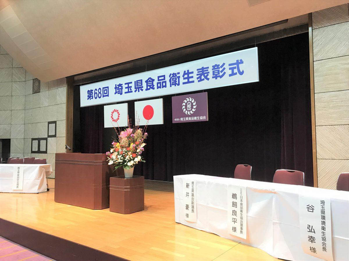 松伏工場(麺工場)が優良施設として表彰されました。